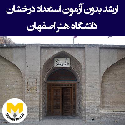زمان و شرایط ثبت نام کارشناسی ارشد بدون کنکور دانشگاه هنر اصفهان