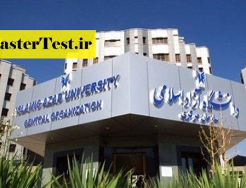 اعلام جزئیات ثبت نام پذیرفته شدگان ارشد ۹۹ واحدهای بین الملل دانشگاه آزاد