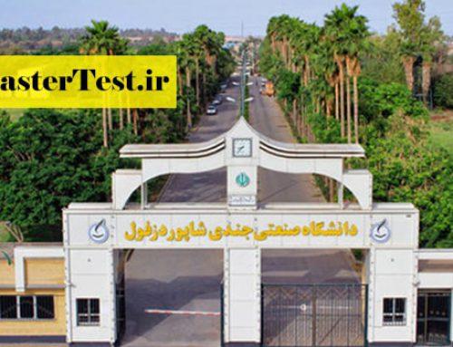 انتشار اطلاعیه پذیرش ارشد بدون کنکور ۱۴۰۰ دانشگاه جندی شاپور
