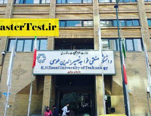 اعلام نتایج پذیرش ارشد بدون آزمون ۹۹ دانشگاه خواجه نصیر
