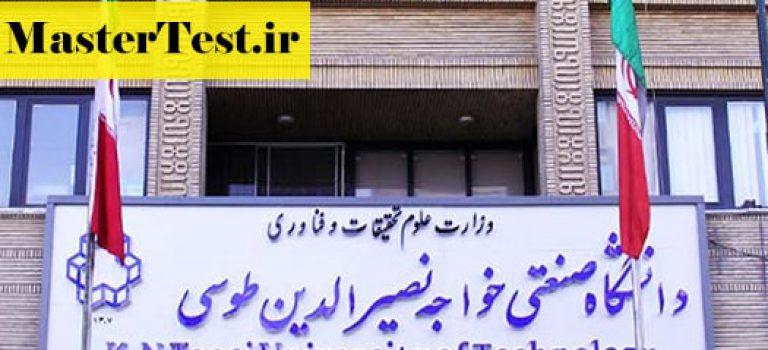 انتشار اطلاعیه ثبتنام پذیرفتهشدگان ارشد ۹۸ دانشگاه خواجه نصیر