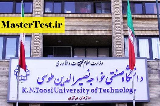 زمان زمان ثبت نام پذیرفته شدگان کارشناسی ارشد 98 دانشگاه خواجه نصیر