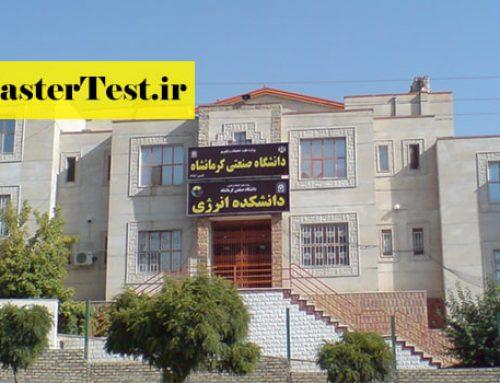 پذیرش کارشناسی ارشد بدون آزمون ۹۹ دانشگاه صنعتی کرمانشاه