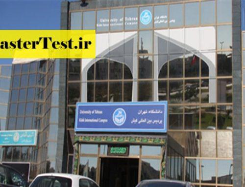 اعلام نتایج آزمون کارشناسی ارشد ۹۸ پردیس کیش دانشگاه تهران