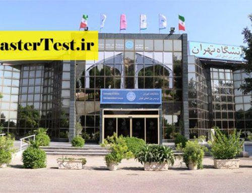 تمدید مهلت ثبت نام کارشناسی ارشد ۹۸ پردیس کیش دانشگاه تهران