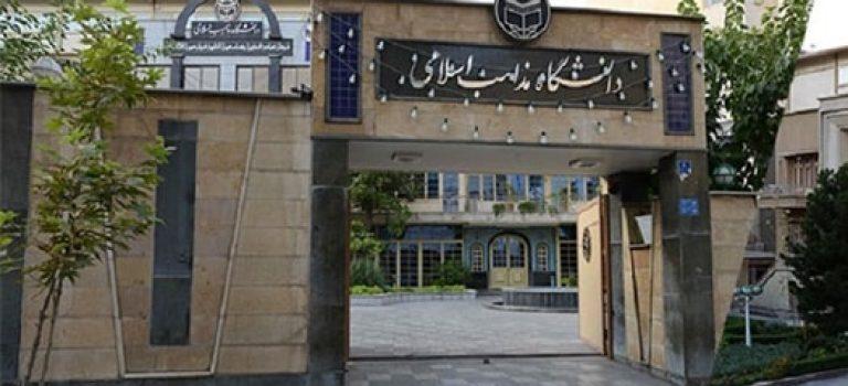 اعلام جزئیات ثبت نام کارشناسی ارشد ۹۸ دانشگاه مذاهب اسلامی