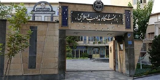 ثبت نام کارشناسی ارشد 98 دانشگاه مذاهب اسلامی