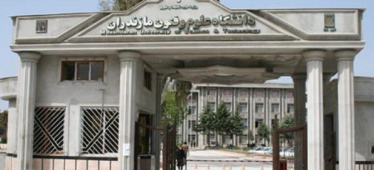 اعلام جزئیات پذیرش ارشد بدون کنکور ۹۸ دانشگاه علوم و فنون مازندران