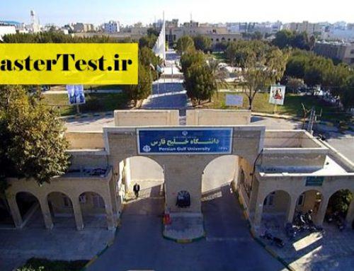 اعلام نتایج ارشد بدون کنکور ۱۴۰۰ دانشگاه خلیج فارس
