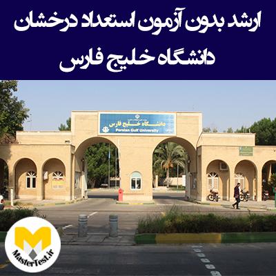 زمان و شرایط ثبت نام کارشناسی ارشد بدون کنکور دانشگاه خلیج فارس