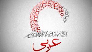 رتبه های قبولی ارشد 96 - 97 - 98 زبان عربی