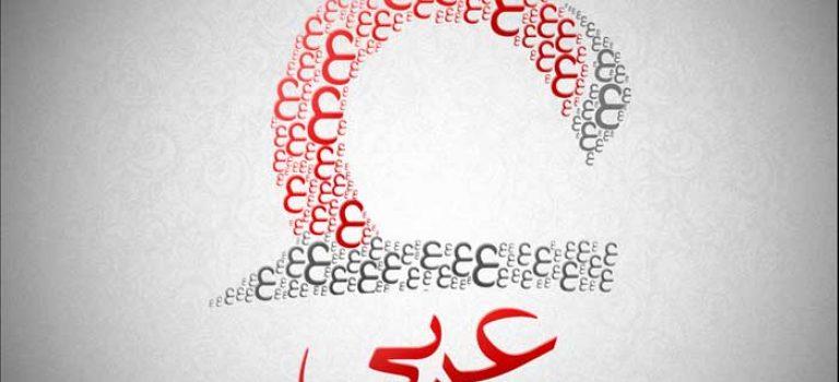 رتبه و کارنامه قبولی کنکور کارشناسی ارشد زبان عربی (کد ۱۱۰۴)