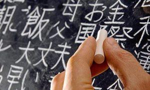 نام دروس امتحانی و منابع آزمون کارشناسی ارشد سراسری و آزاد آموزش زبان ژاپنی | دانلود رایگان منابع و سرفصل های کنکور کارشناسی ارشد آموزش زبان ژاپنی