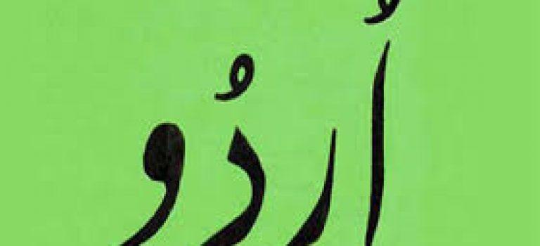 منابع کنکور کارشناسی ارشد زبان و ادبیات اردو (کد ۱۱۲۹)