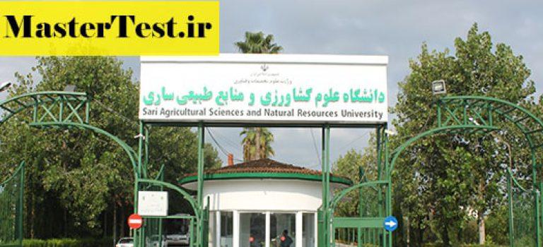 تمدید مهلت ثبت نام کارشناسی ارشد بدون آزمون ۹۸ دانشگاه ساری