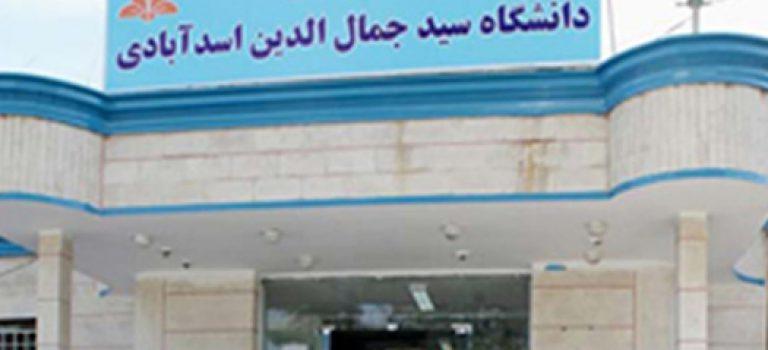 پذیرش کارشناسی ارشد بدون آزمون ۹۸ دانشگاه سید جمال الدین اسدآبادی