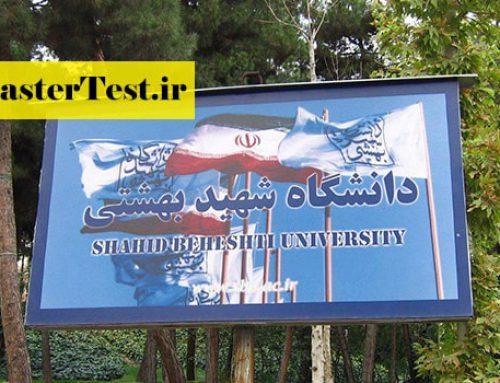 تمدید مهلت ثبت نام کارشناسی ارشد بدون کنکور ۹۹ دانشگاه شهید بهشتی