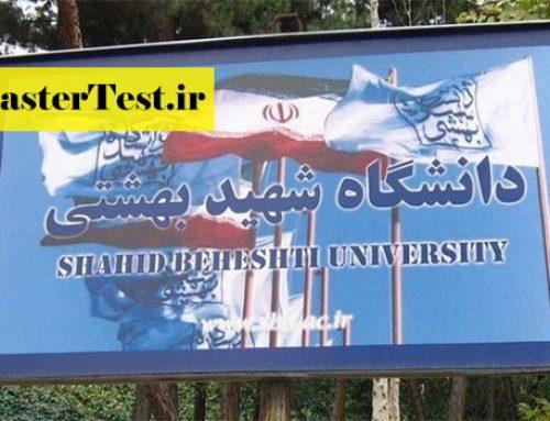 فراخوان کارشناسی ارشد بدون کنکور ۹۹ دانشگاه شهید بهشتی