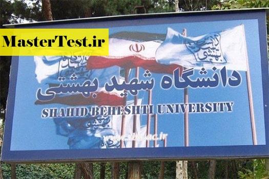 کارشناسی ارشد بدون کنکور دانشگاه شهید بهشتی 99 - 1400