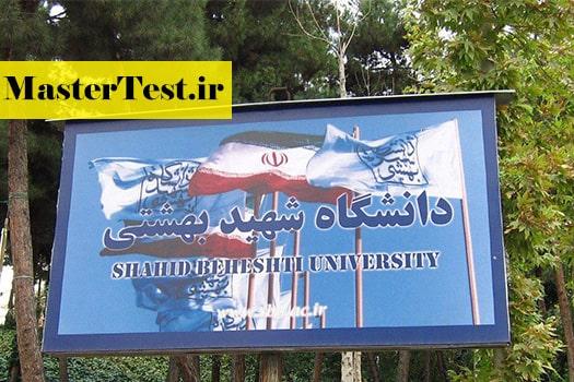 ثبت نام پذیرفته شدگان کارشناسی ارشد 98 دانشگاه شهید بهشتی