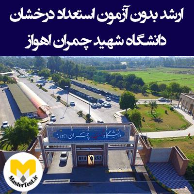 زمان و شرایط ثبت نام کارشناسی ارشد بدون کنکور دانشگاه شهید چمران اهواز