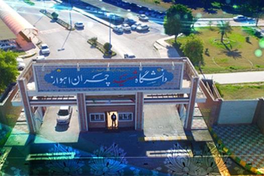 نتایج کارشناسی ارشد بدون کنکور 98 دانشگاه شهید چمران
