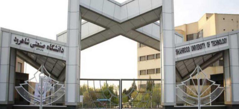 پذیرش بدون آزمون ارشد ۹۸ دانشگاه صنعتی شاهرود