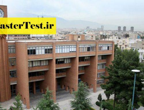 اعلام نتایج کارشناسی ارشد بدون آزمون ۱۴۰۰ دانشگاه صنعتی شریف