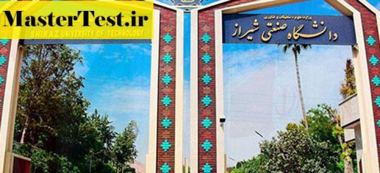 اعلام نتایج ارشد بدون آزمون ۹۸ دانشگاه صنعتی شیراز