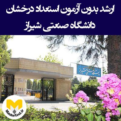 زمان و شرایط ثبت نام کارشناسی ارشد بدون کنکور دانشگاه صنعتی شیراز