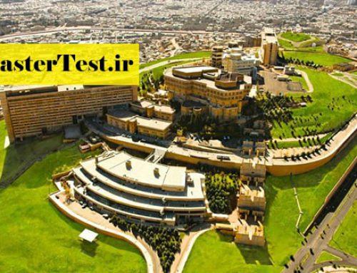 پذیرش کارشناسی ارشد بدون آزمون ۹۹ دانشگاه شیراز