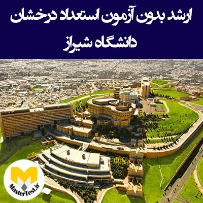 زمان و شرایط ثبت نام کارشناسی ارشد بدون کنکور دانشگاه شیراز