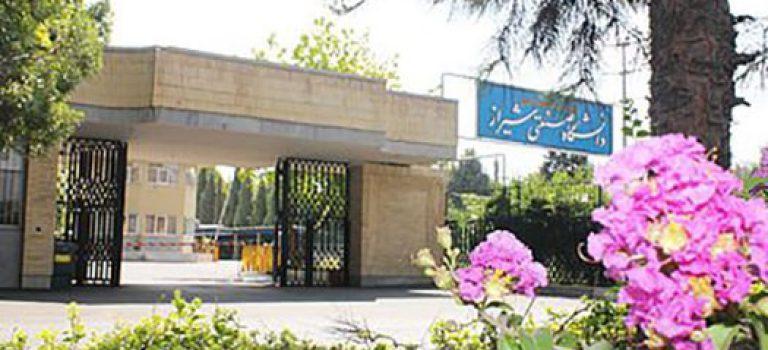 پذیرش کارشناسی ارشد بدون کنکور ۹۸ دانشگاه صنعتی شیراز