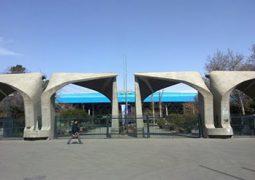 ظرفیت ۸هزار نفری کارشناسی ارشد ۹۸ دانشگاه تهران
