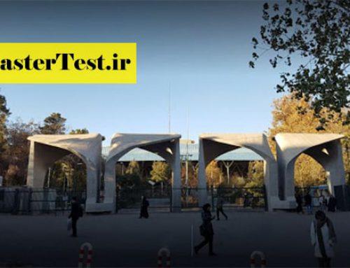 پذیرش کارشناسی ارشد بدون کنکور ۹۹ دانشگاه تهران