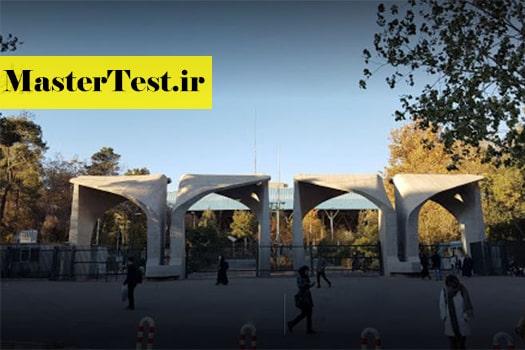 زمان ثبت نام و شرایط کارشناسی ارشد بدون کنکور ۹۹ دانشگاه تهران