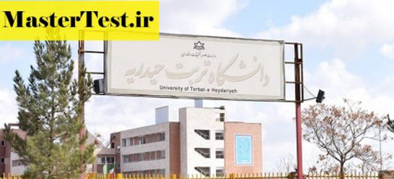 پذیرش کارشناسی ارشد بدون کنکور ۹۸ دانشگاه تربت حیدریه