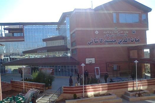 کارشناسی ارشد بدون کنکور دانشگاه غیاث الدین جمشید کاشانی 98