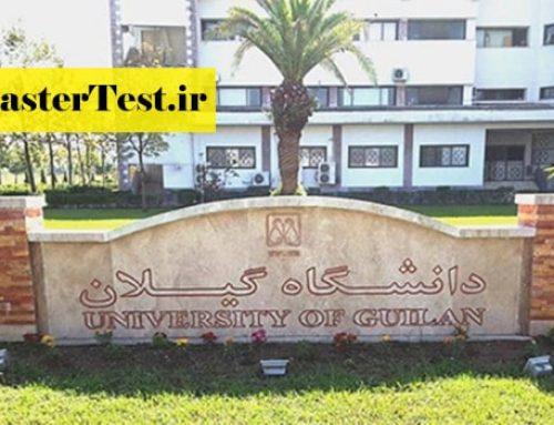 پذیرش کارشناسی ارشد استعداد درخشان ۹۹ دانشگاه گیلان