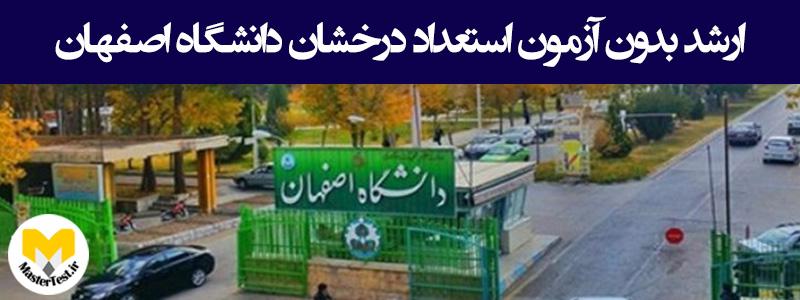زمان و شرایط ثبت نام کارشناسی ارشد بدون کنکور دانشگاه اصفهان