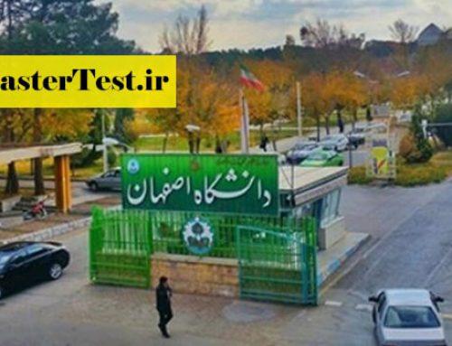 انتشار اطلاعیه پذیرش ارشد بدون آزمون ۹۹ دانشگاه اصفهان