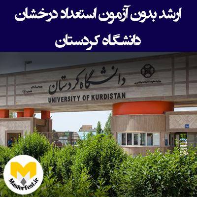 زمان و شرایط ثبت نام کارشناسی ارشد بدون کنکور دانشگاه کردستان