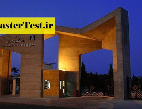 تمدید پذیرش کارشناسی ارشد بدون کنکور ۹۹ دانشگاه مازندران