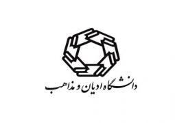 اعلام نتایج ارشد ۹۸ دانشگاه ادیان و مذاهب در دهه سوم خرداد