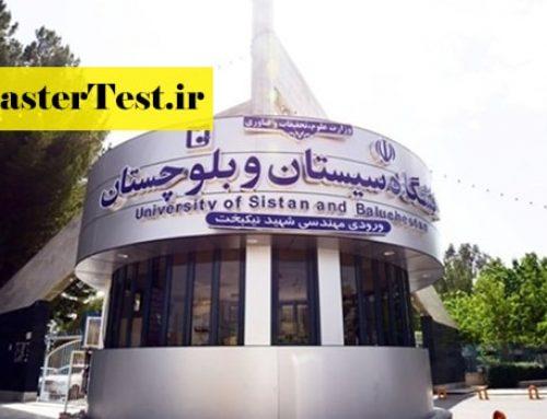 اعلام نتایج ارشد بدون آزمون ۹۹ دانشگاه سیستان و بلوچستان