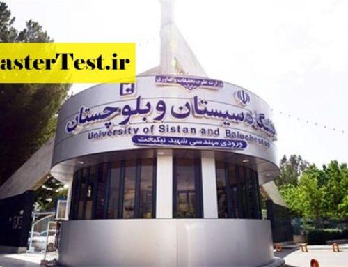 تمدید ثبت نام ارشد بدون آزمون ۹۹ دانشگاه سیستان و بلوچستان