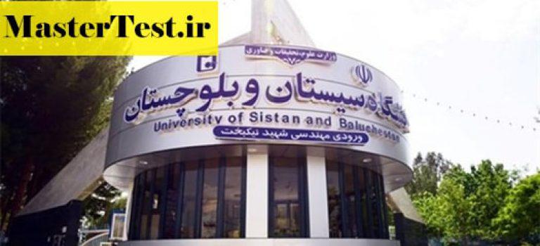 انتشار نتایج کارشناسی ارشد بدون آزمون ۹۸ دانشگاه سیستان و بلوچستان