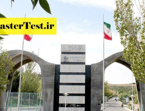 پذیرش کارشناسی ارشد بدون کنکور ۹۹ دانشگاه تبریز