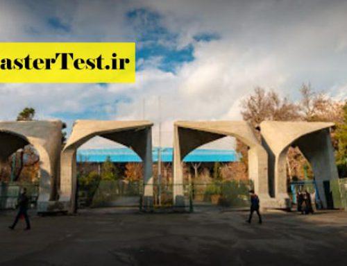 تمدید ثبتنام کارشناسی ارشد بدون کنکور ۹۹ دانشگاه تهران