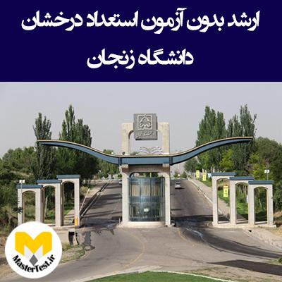 زمان و شرایط ثبت نام کارشناسی ارشد بدون کنکور دانشگاه زنجان
